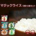 5年保存可能の日本のごはん5種10食セット! アレルギー対応で安心、美味しい、便利なごはん!