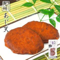 画像1: 惣菜 九州産 あじ天 25g×2枚入 さつま揚げ 練り物 レトルト おつまみ小林蒲鉾