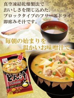 画像2: 永谷園 フリーズドライ 味噌汁 5種の具材 とん汁 10.1g 即席味噌汁 インスタントみそ汁