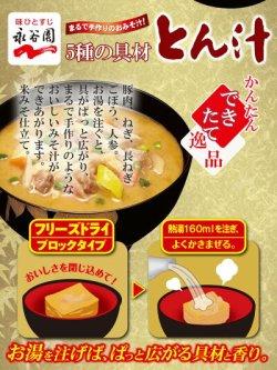 画像3: 永谷園 フリーズドライ 味噌汁 5種の具材 とん汁 10.1g 即席味噌汁 インスタントみそ汁