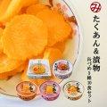 ごはんのおとも たくあん&漬物の缶詰め5種類10個お試しセット 道本食品 (送料無料)