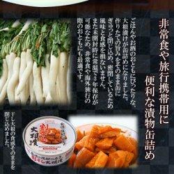 画像2: 宮崎の焼酎に合う大根漬 缶詰め70g 道本食品 ごはんのおとも 旅行 海外土産に
