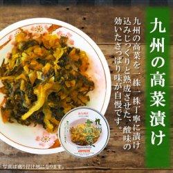 画像3: ごはんのおとも 九州の高菜 缶詰め70g 道本食品 旅行 海外土産にも