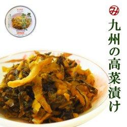 画像1: ごはんのおとも 九州の高菜 缶詰め70g 道本食品 旅行 海外土産にも