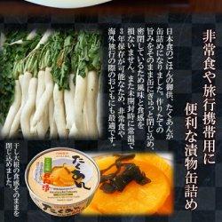 画像2: ごはんのおとも たくあん缶詰め こんぶ味 70g 道本食品 旅行 海外土産に