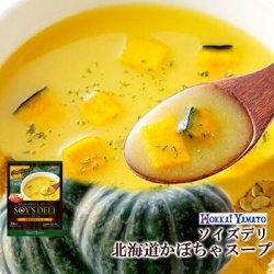 画像1: ソイズデリ 豆乳で仕上げた北海道産かぼちゃのポタージュスープ 北海大和の無添加インスタントスープ パンプキン カボチャ 化学調味料無添加  ギフト プレゼント