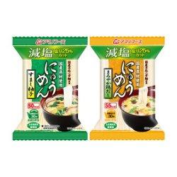 画像5: アマノフーズ フリーズドライ 減塩 国産 手延べ にゅうめん お試し 2種類10食セット