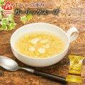 フリーズドライ アマノフーズ  スープ Theうまみ ガーリックスープ  化学調味料 無添加食品 インスタント 即席 ギフト プレゼント