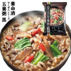 画像1: 養命酒 やくぜんシリーズ 五養粥 黒 香味醤油味の中華風お粥 フリーズドライ 和漢素材&野菜の健康お粥 ギフトに!