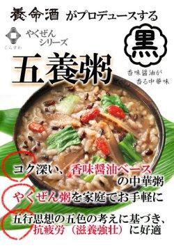 画像3: 養命酒 やくぜんシリーズ 五養粥 黒 香味醤油味の中華風お粥 フリーズドライ 和漢素材&野菜の健康お粥 ギフトに!
