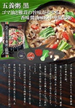 画像2: 養命酒 やくぜんシリーズ 五養粥 黒 香味醤油味の中華風お粥 フリーズドライ 和漢素材&野菜の健康お粥 ギフトに!
