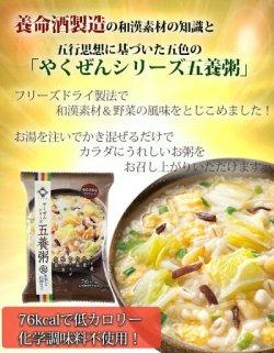 画像4: 養命酒 やくぜんシリーズ 五養粥 白 生姜入り白湯仕立てのお粥 フリーズドライ 和漢素材&野菜の健康お粥 ギフトに!