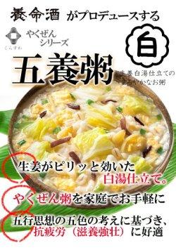 画像3: 養命酒 やくぜんシリーズ 五養粥 白 生姜入り白湯仕立てのお粥 フリーズドライ 和漢素材&野菜の健康お粥 ギフトに!