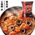 養命酒 やくぜんシリーズ 五養粥 赤 ハーブとトマトのリゾット フリーズドライ 和漢素材&野菜の健康お粥 ギフトに!
