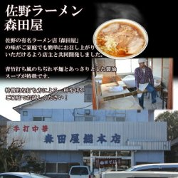 画像2: 超有名ラーメン店 佐野ラーメン 森田屋4人前 ちぢれ太麺 醤油スープ 名店の味 アイランド食品