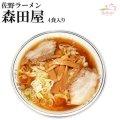 超有名ラーメン店 佐野ラーメン 森田屋4人前 ちぢれ太麺 醤油スープ 名店の味 アイランド食品