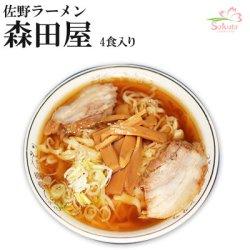 画像1: 超有名ラーメン店 佐野ラーメン 森田屋4人前 ちぢれ太麺 醤油スープ 名店の味 アイランド食品
