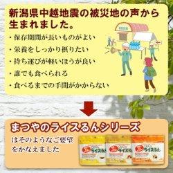 画像2: おかゆ ライスるん 野菜&きのこ 40g 備蓄用 非常食 5年保存