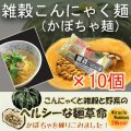 雑穀こんにゃく麺(かぼちゃ麺)X10こんにゃく麺 ダイエット 置き換えダイエット食品 糖質制限ダイエット グルテンフリー ダイエット食品 ローカロリー