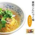 雑穀こんにゃく麺(かぼちゃ麺)X5こんにゃく麺 ダイエット 置き換えダイエット食品 糖質制限ダイエット グルテンフリー ダイエット食品 ローカロリー