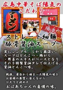 画像3: 広島 陽気ラーメン 3食 豚骨醤油(広島中華そば陽気)有名店 ご当地ラーメン 贈り物 ギフト 父の日 お歳暮 お中元