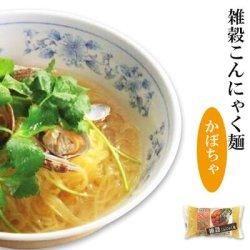 画像1: 雑穀こんにゃく麺(かぼちゃ麺)こんにゃく麺 ダイエット 置き換えダイエット食品 糖質制限ダイエット グルテンフリー ダイエット食品 ローカロリー