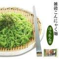 雑穀こんにゃく麺(ほうれん草麺)こんにゃく麺 ダイエット 置き換えダイエット食品 糖質制限ダイエット グルテンフリー ダイエット食品 ローカロリー