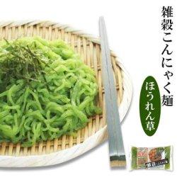 画像1: 雑穀こんにゃく麺(ほうれん草麺)こんにゃく麺 ダイエット 置き換えダイエット食品 糖質制限ダイエット グルテンフリー ダイエット食品 ローカロリー