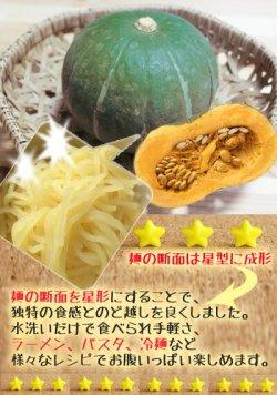 画像2: 雑穀こんにゃく麺(かぼちゃ麺)こんにゃく麺 ダイエット 置き換えダイエット食品 糖質制限ダイエット グルテンフリー ダイエット食品 ローカロリー