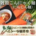 雑穀こんにゃく麺(にんじん麺)こんにゃく麺 ダイエット 置き換えダイエット食品 糖質制限ダイエット グルテンフリー ダイエット食品 ローカロリー