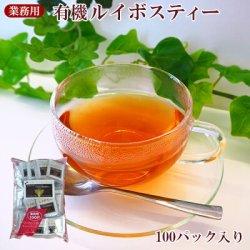 画像1: 業務用ルイボスティー100pワンカップ用ティーバック 有機JAS認証 ノンカフェイン、業務用、ティーバック、有機栽培、ルイボス、茶、オーガニック