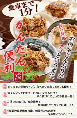 画像4: 無添加 おかず 小どんぶりの素 お肉系 4種類 12食セット レトルト和食 惣菜 簡単酒の肴 ギフト