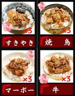 画像2: 無添加 おかず 小どんぶりの素 お肉系 4種類 12食セット レトルト和食 惣菜 簡単酒の肴 ギフト