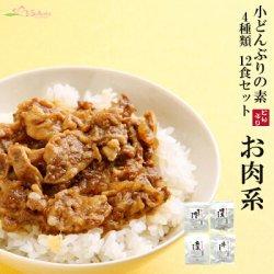 画像1: 無添加 おかず 小どんぶりの素 お肉系 4種類 12食セット レトルト和食 惣菜 簡単酒の肴 ギフト