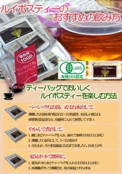 画像4: 業務用ルイボスティー100pワンカップ用ティーバック 有機JAS認証 ノンカフェイン、業務用、ティーバック、有機栽培、ルイボス、茶、オーガニック