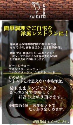 画像2: 神戸開花亭 レトルト シチュー & スープ 4種類16食  洋食 惣菜 保存食 ストック 長期保存 ギフト 御中元 御歳暮 母の日 父の日 敬老の日 インスタント