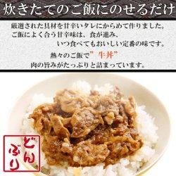 画像2: 無添加 おかず 丼の素(小どんぶりの素) 牛丼 80g レトルト和食  和食 惣菜 簡単酒の肴 ギフト