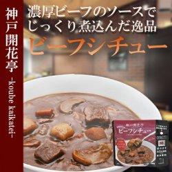 画像2: 神戸開花亭 レトルトシチュー2種16食