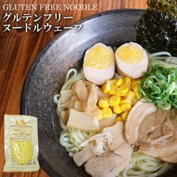 画像1: グルテンフリーヌードル ウェーブラーメン 128g (白米)米粉麺