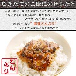 画像2: 無添加 おかず 丼の素(小どんぶりの素) 麻婆 80g レトルト和食  和食 惣菜 簡単酒の肴 ギフト