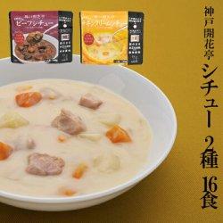 画像1: 神戸開花亭 レトルトシチュー2種16食