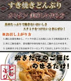 画像4: 無添加 おかず 丼の素(小どんぶりの素) すき焼き 80g レトルト和食  和食 惣菜 簡単酒の肴 ギフト