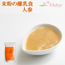 画像1: 米粉の離乳食 人参100g 5ヶ月頃から 無添加 ノンアレルギー ベビーフード