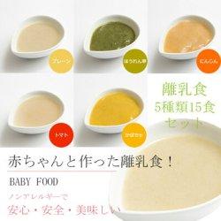 画像2: 無添加 米粉の離乳食5ヶ月頃から5種15食セット  ノンアレルギー ベビーフード アレルゲン