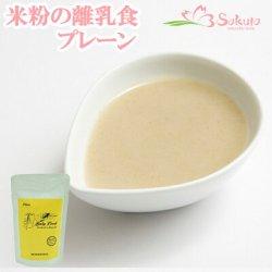 画像1: 米粉の離乳食 プレーン100g 5ヶ月頃から 無添加 ノンアレルギー ベビーフード