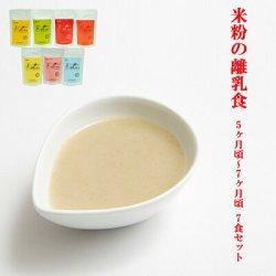 画像1: 米粉の離乳食 5ヶ月頃〜7ヶ月ごろ 7食セット 無添加 ノンアレルギー ベビーフード