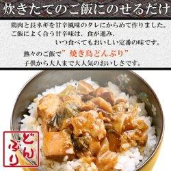 画像2: 無添加 おかず 丼の素(小どんぶりの素) 焼き鳥 80g レトルト和食  和食 惣菜 簡単酒の肴 ギフト