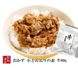 画像1: 無添加 おかず 丼の素(小どんぶりの素) 焼き鳥 80g レトルト和食  和食 惣菜 簡単酒の肴 ギフト