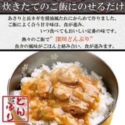 画像2: 無添加 おかず 丼の素(小どんぶりの素) 深川 80g レトルト和食  和食 惣菜 簡単酒の肴 ギフト