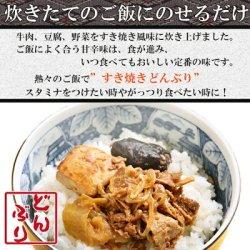 画像1: 無添加 おかず 丼の素(小どんぶりの素) すき焼き 80g レトルト和食  和食 惣菜 簡単酒の肴 ギフト